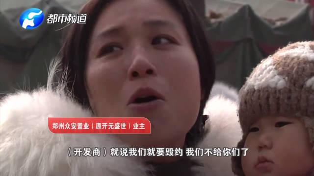 """郑州这个开发商咋恁牛?""""说涨价就涨,就要毁约,不给你们了"""""""