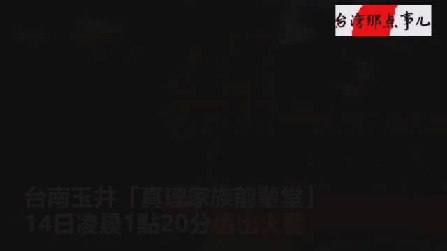 台南市玉井区大火7死 1名男子自首承认点燃汽油纵火