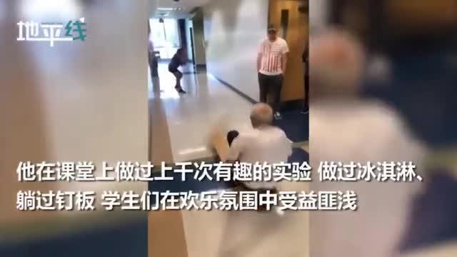 别人家的老师! 69岁美国大学教授网络走红 物理课上躺铁钉踩高跷