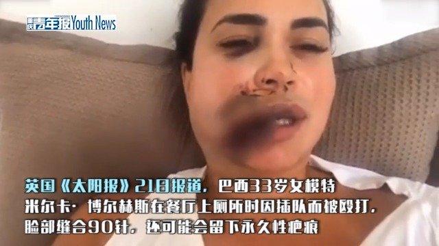 活该?巴西美女模特上厕所插队,被暴打致毁容