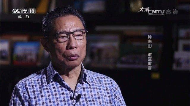央视《大家》之《呼吸病学专家 钟南山》视频里介绍了钟南山院士在