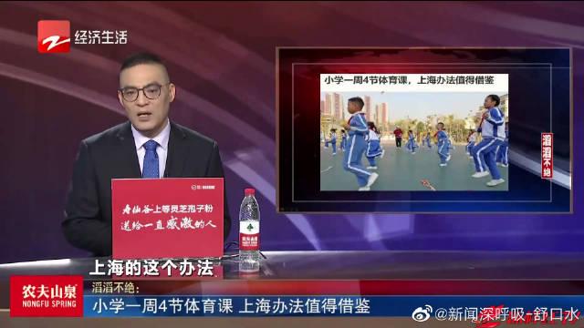 小学一周4节体育课 上海办法值得借鉴