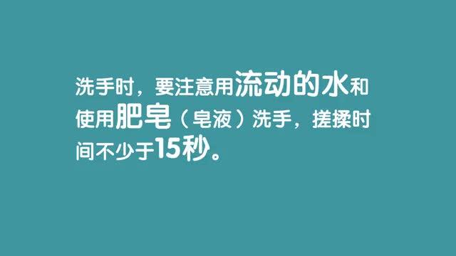新型冠状病毒感染的肺炎防护指南(三):如何洗手?
