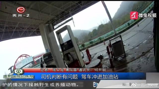 司机判断有问题 驾车冲进加油站