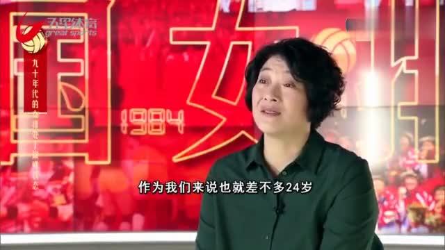 【这就是中国女排!】是她,在低谷中率领中国女排奋进向前!