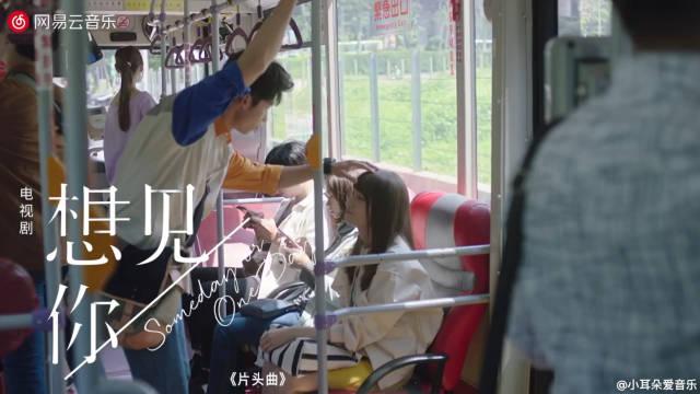 《想见你》片头曲 Someday One Day 来看剧中黄雨萱和王诠胜的高甜
