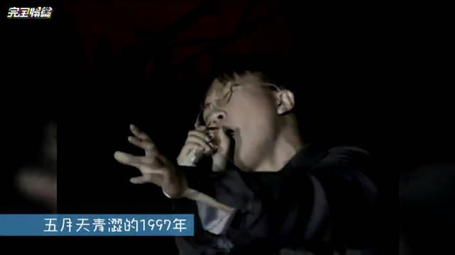 1997年的爱情万岁,青涩的五月天,青涩的陈信宏(视频内涵眼镜阿信