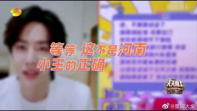 王一博模仿河南村长广播喊话,获得村长本人点赞!