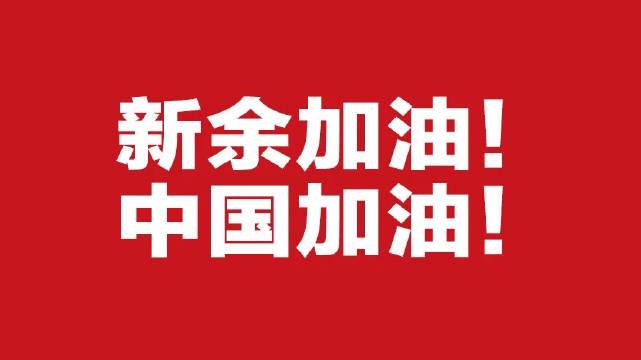 """江西新余青年rapper说唱歌曲《义情新余》为""""战疫""""逆行者而唱"""