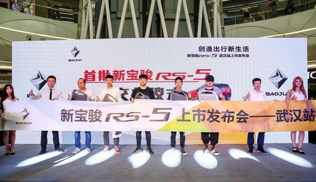 新宝骏RS-5武汉上市,预售车主返13000元?