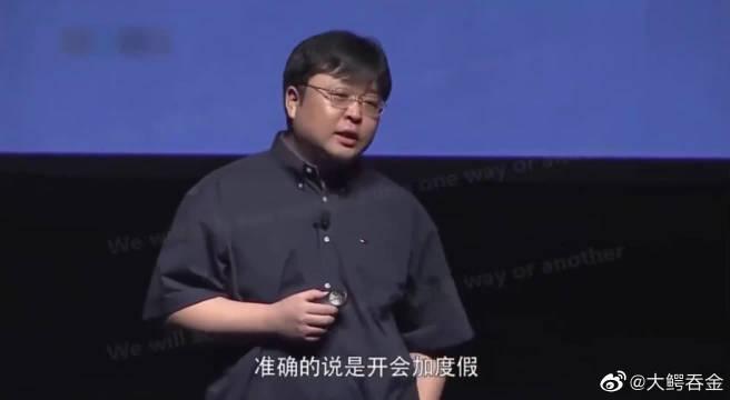 回顾罗永浩演讲:讲述自己和方舟子的恩怨,全程高能,观众爆笑!
