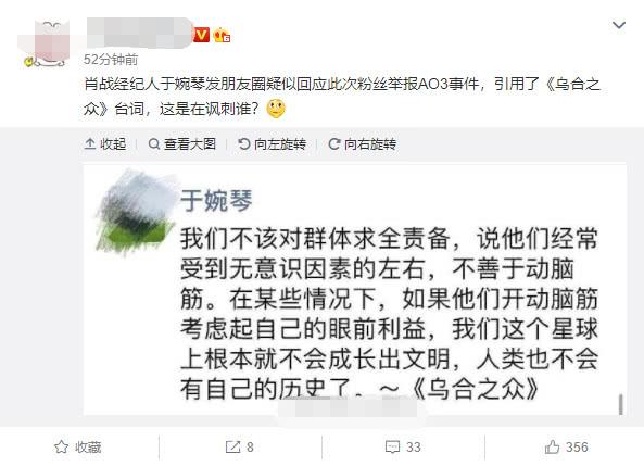 哈文、王思聪也来吃瓜!粉丝行为惹怒全网,肖战成最大养成者