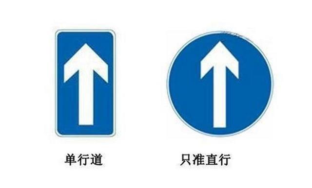 有些道路交通标志很容易混淆,把它们认清楚,省得被违规