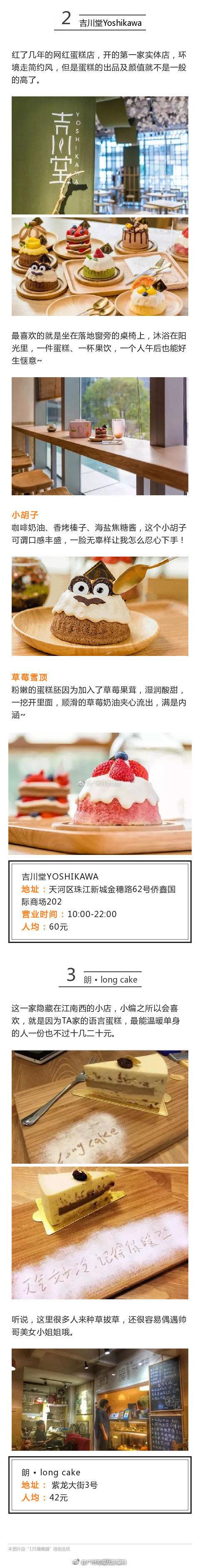 好吃又高颜值蛋糕,分布在广州这几个地方,快去觅食~