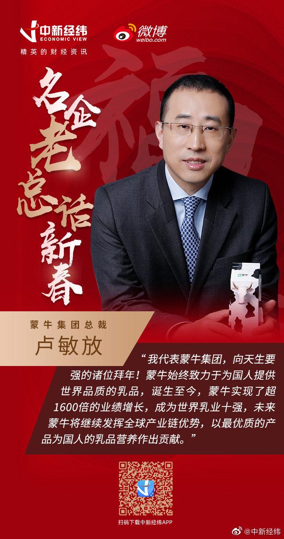 2020年新春佳节之际,中新经纬携手微博财经