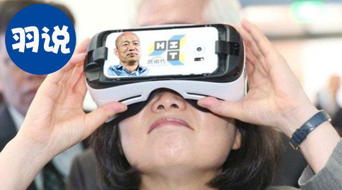 """跨越""""平行宇宙""""对决韩国瑜,蔡英文把""""台湾2020大选""""选成科幻片"""