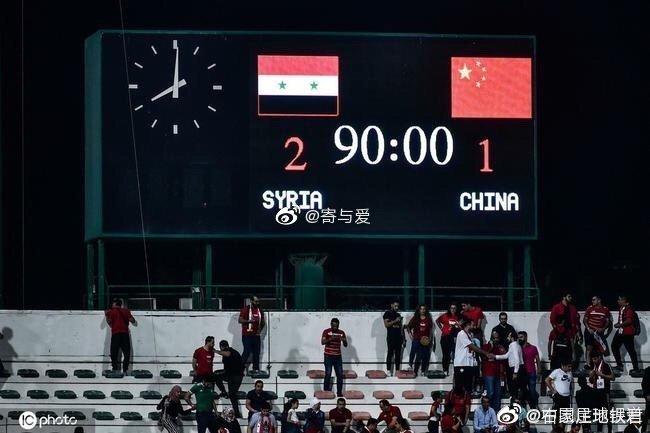 中国队1-2不敌叙利亚 你想说____
