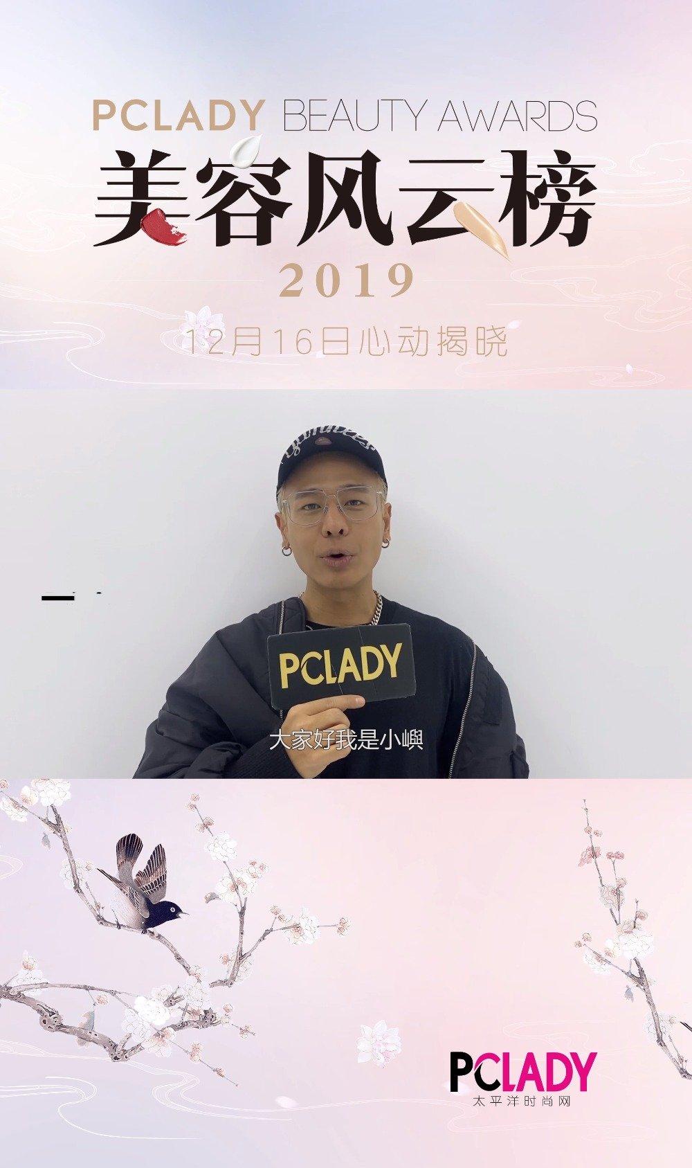 """""""美力潮我看"""",PCLADY2019美容风云榜年终榜倒计时"""