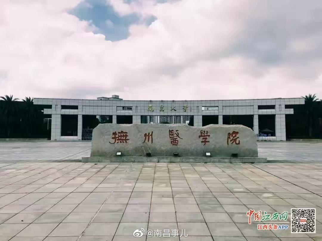 南昌大学抚州医学院由抚州市接管 将建成医学类民办本科院校