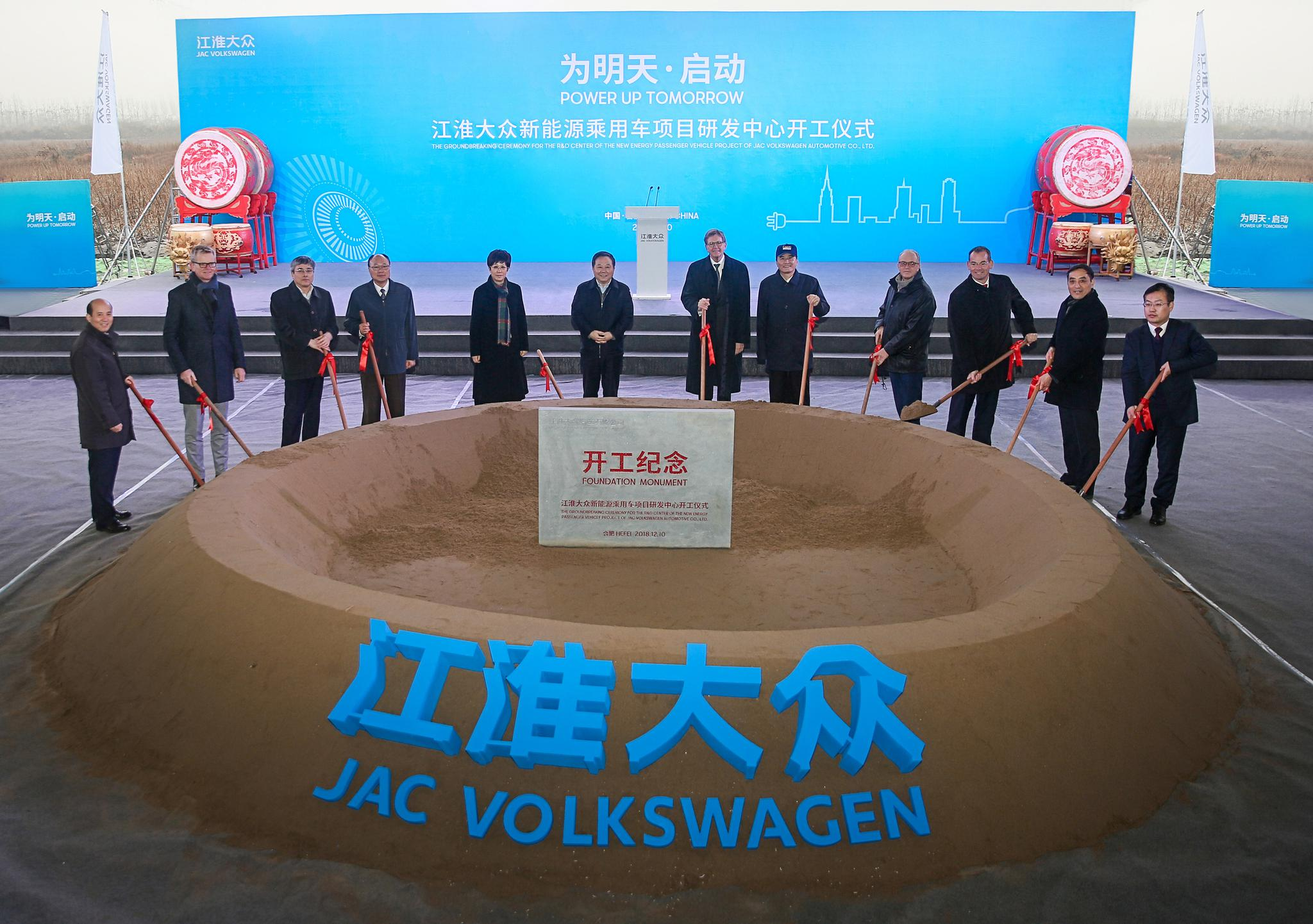 助力电动出行 江淮大众新能源项目研发中心开工仪式于合肥举办