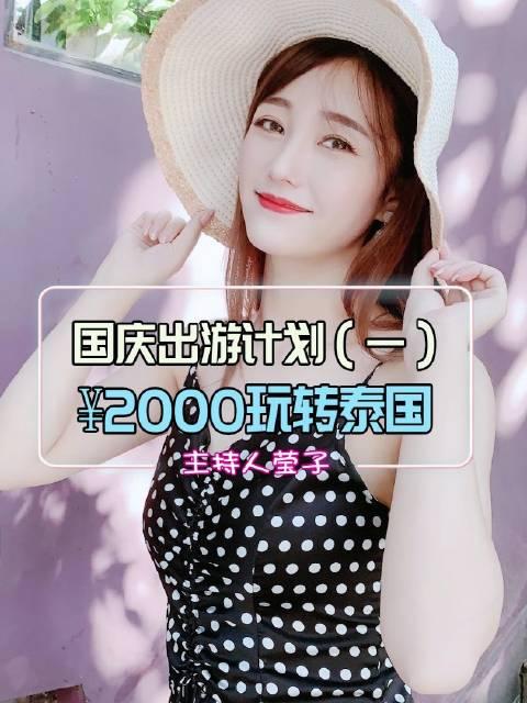 听说80%的中国人,第一次出国旅游会去泰国,说的是你吗