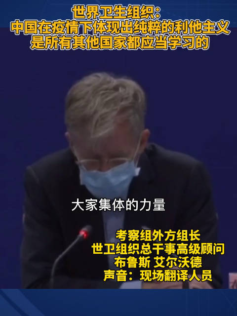 世界卫生组织:中国在疫情下体现出纯粹的利他主义