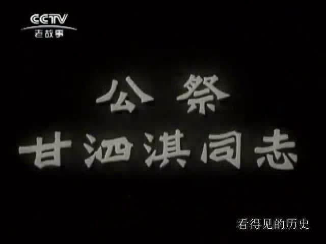 历史回放:1964年公祭总政治部副主任甘泗淇上将
