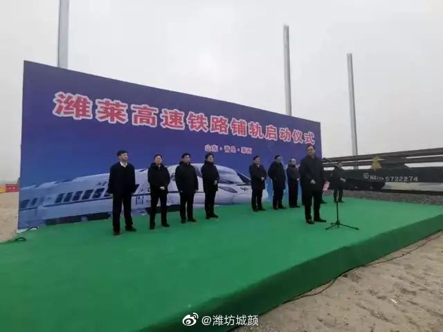 潍坊至莱西高铁开始铺轨,明年底具备开通条件