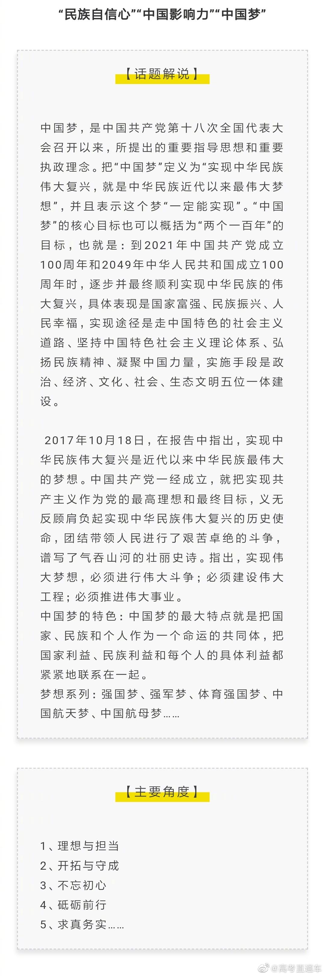 2019高考作文热门话题预测:中国梦、中国影响力!附高分素材