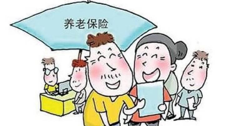 贵州将统一养老保险政策,统一基金收支管理