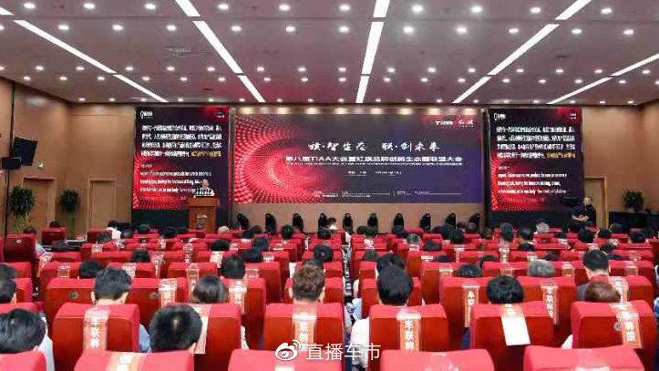 第八届TIAA大会暨红旗品牌创新生态圈联盟大会圆满成功