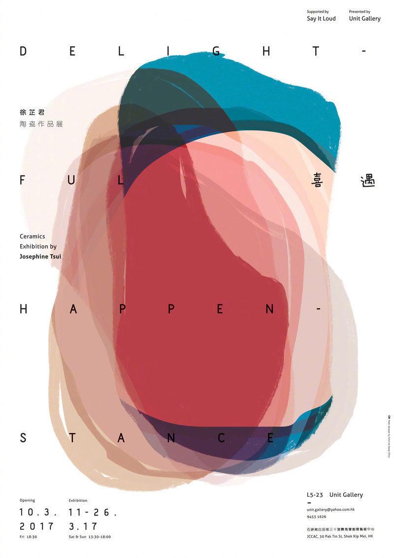 香港平面设计工作室 Tomorrow Design Office 海报设计作品参考~