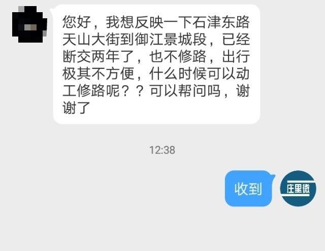 博友投稿: 我想反映一下石津东路天山大街到御江景城段