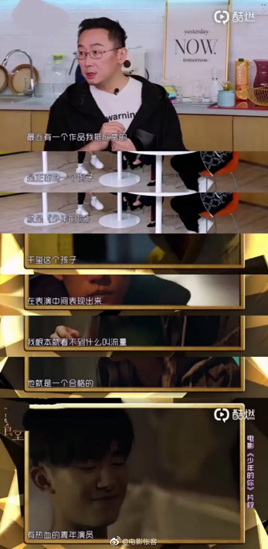 陆川导演在节目中评价《少年的你》中易烊千玺的表演