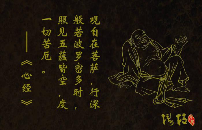 《般若波罗蜜多心经》般若大智慧,度一切苦厄。共修读诵心经