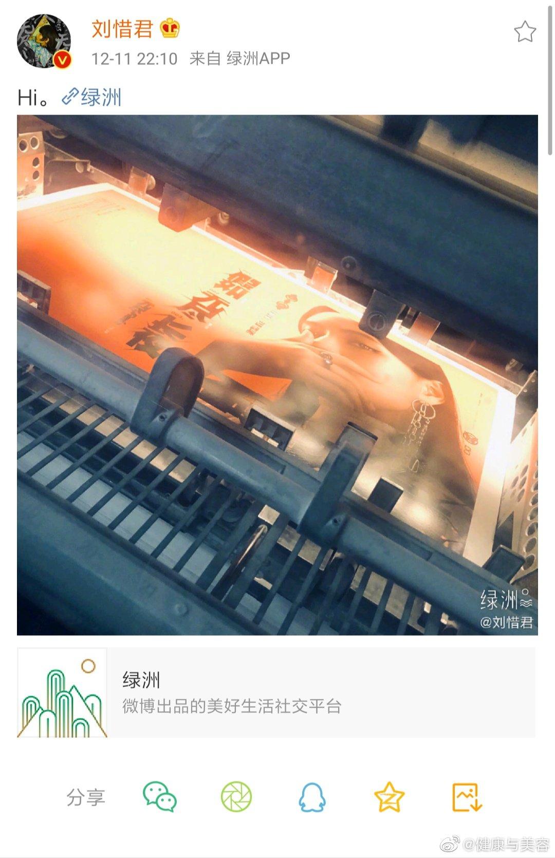 昨夜@刘惜君 发布一条神秘微博