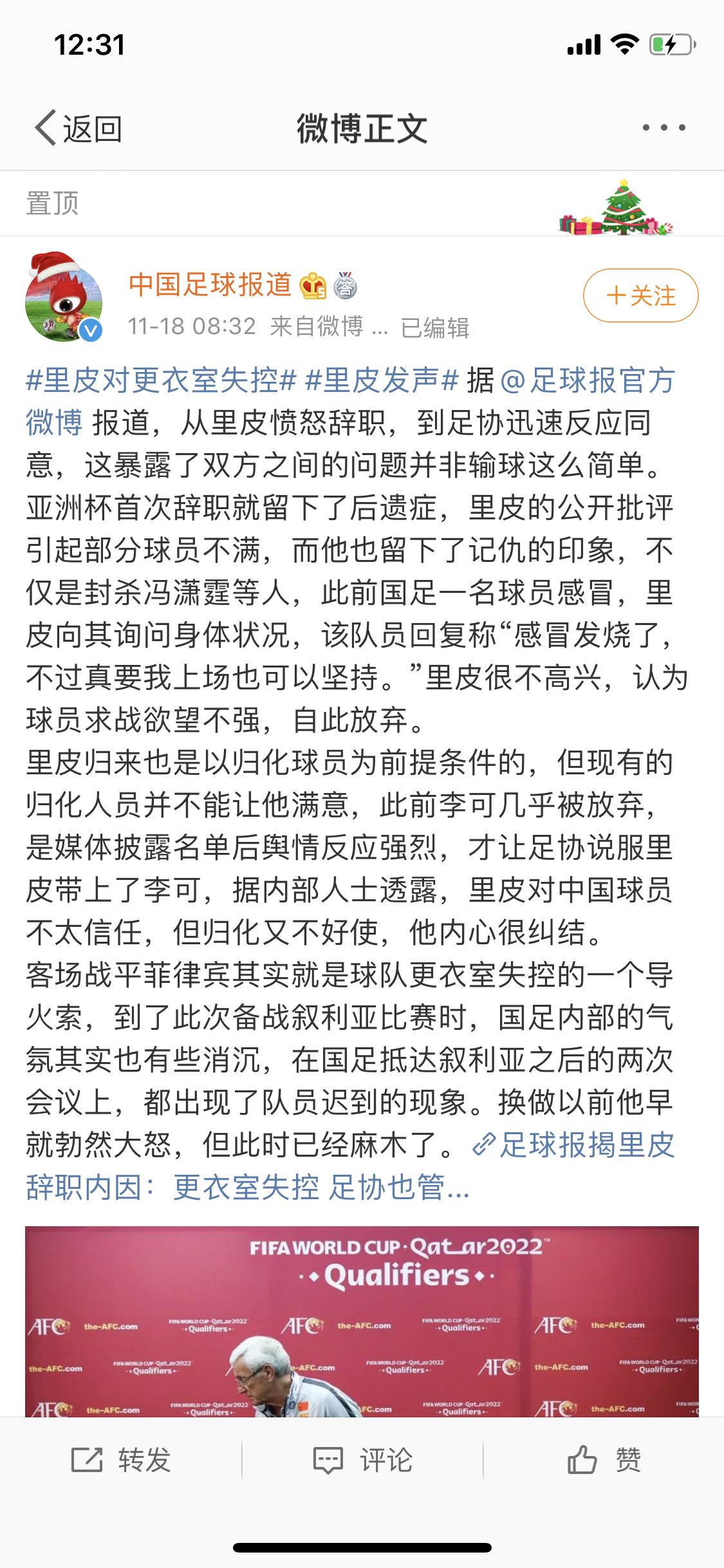 里皮辞职, ,里皮解释辞职原因:无法回报信任和尊重,脸很重要