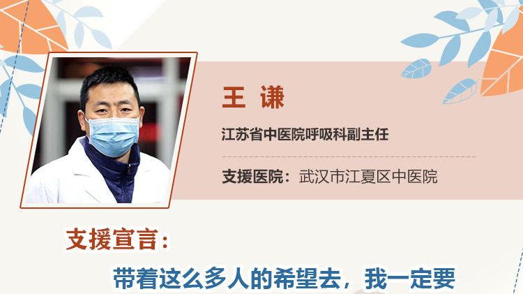 江苏最美医护工作者|王谦:左手病患 右手战友 这是我应尽的职责