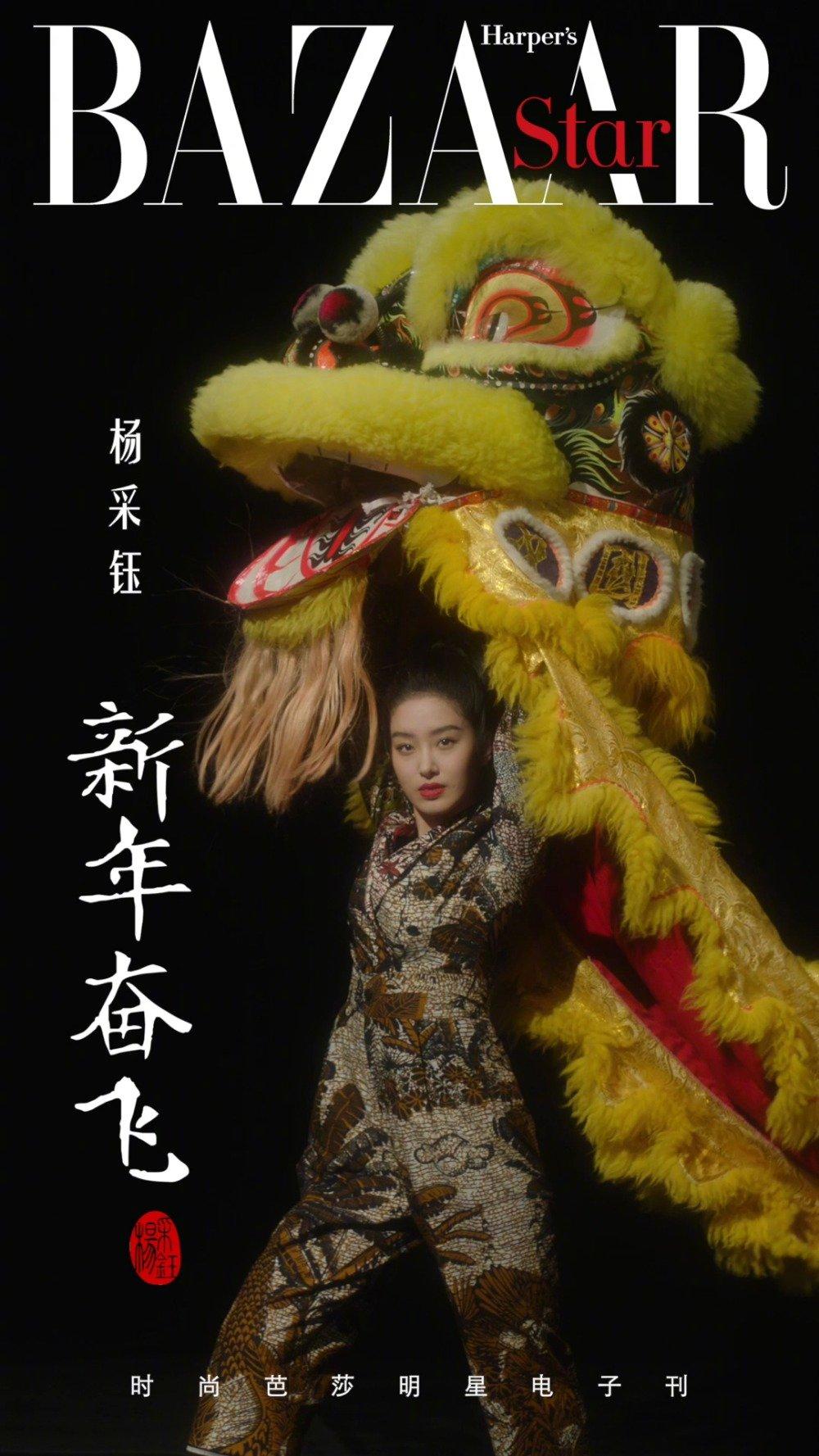 春节舞狮,幸福传递!时尚芭莎×杨采钰贺岁明星电子刊封面开卷有益