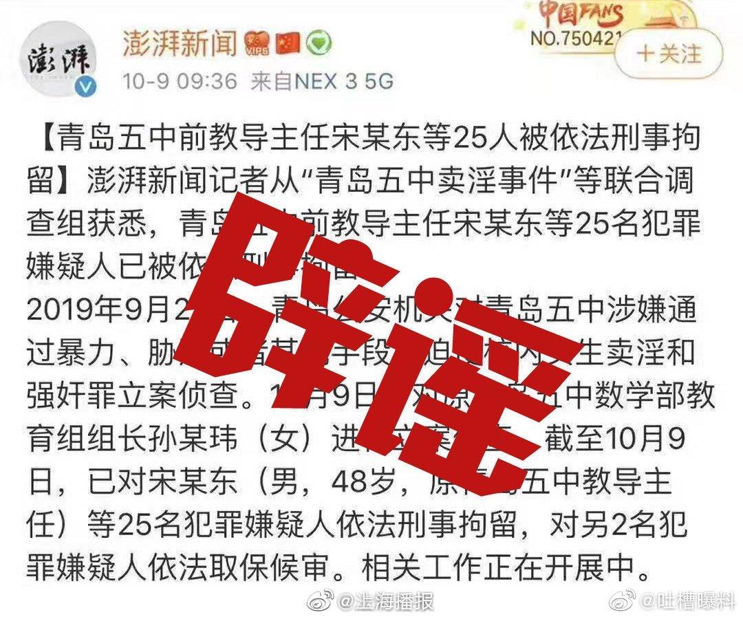 """辟谣!""""青岛五中涉嫌卖淫强奸案件""""为假消息"""
