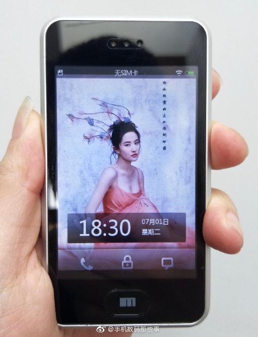 魅族M8,国产第一款智能手机 ,你还记得吗??