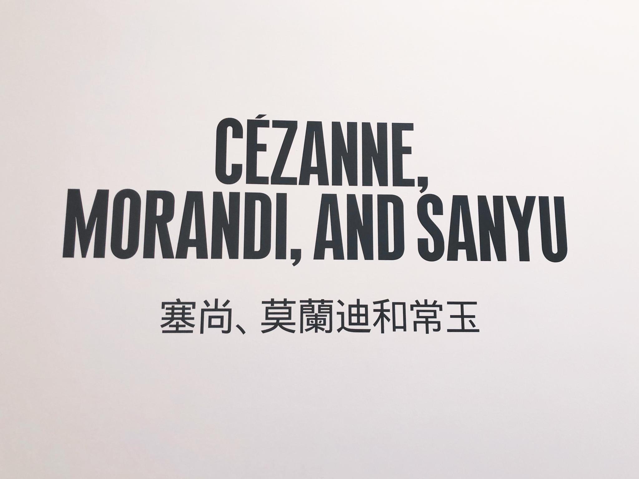 18塞尚、莫兰迪、常玉高古轩画廊(香港)      中环毕打