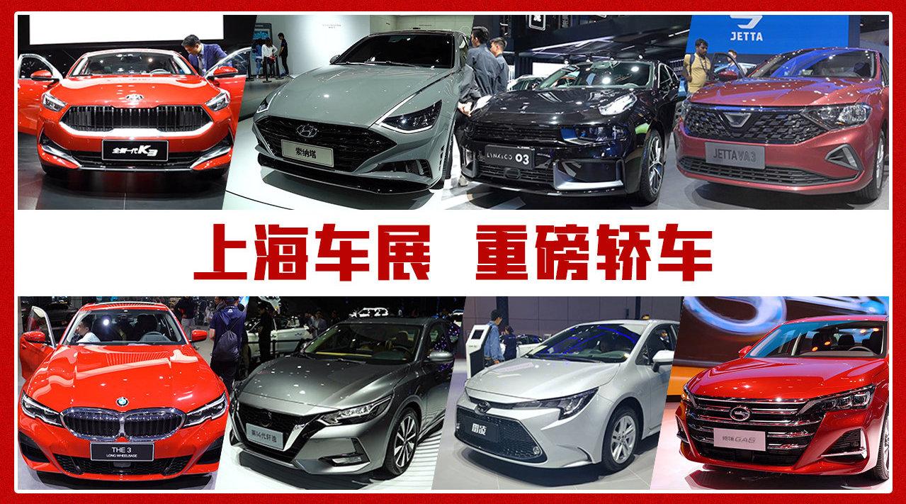 视频:全新宝马3系、日产轩逸领衔,上海车展中8款重磅轿车盘点