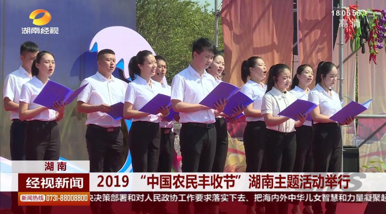 """2019""""中国农民丰收节""""湖南主题活动在浏阳市柏加镇举行"""