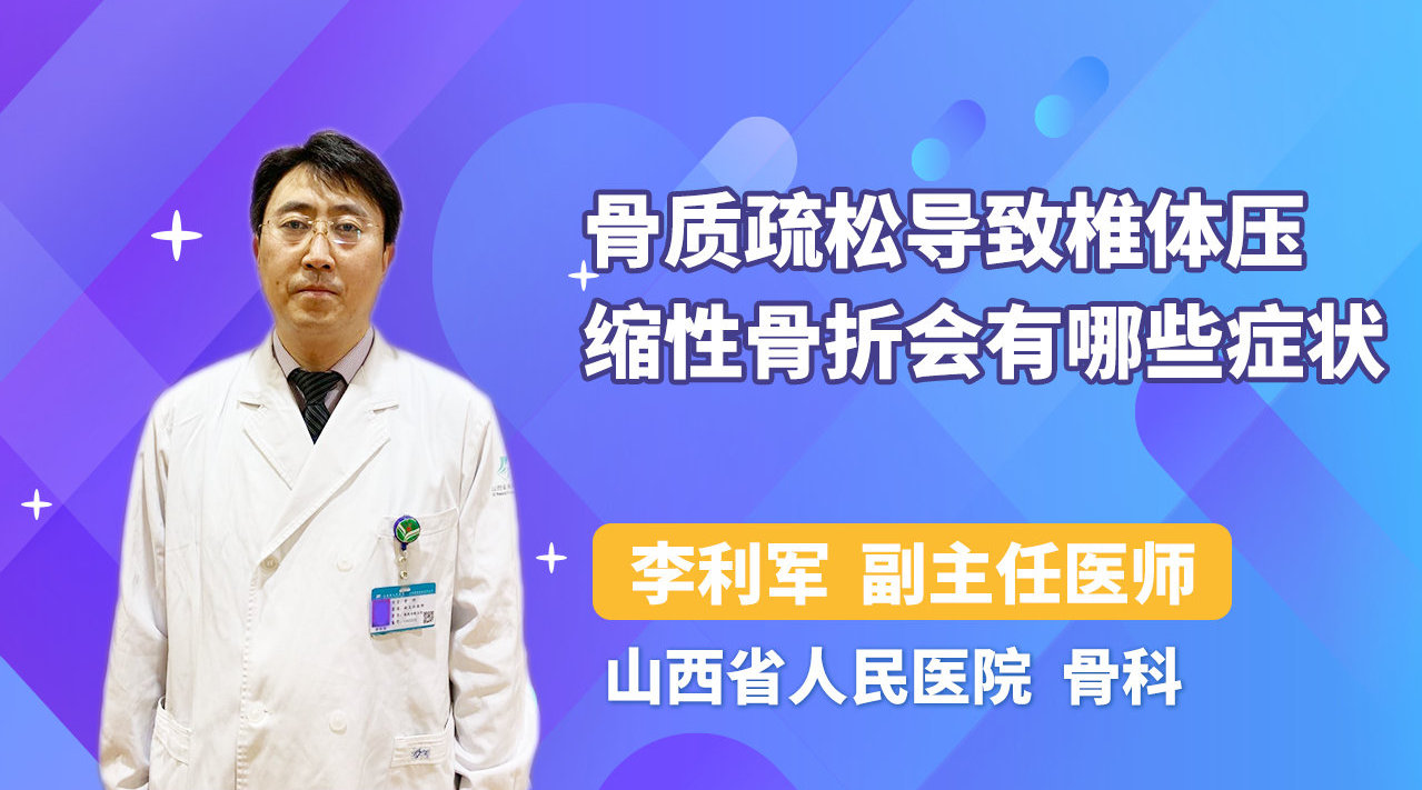 专家详解:骨质疏松导致椎体压缩性骨折会有哪些症状?