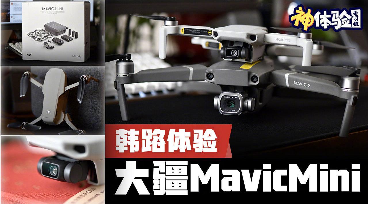 韩路体验大疆Mavic Mini小无人机