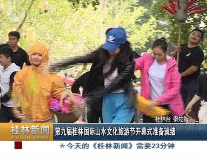 第九届桂林国际山水文化旅游节开幕式彩排现场探班,今晚有网络直播