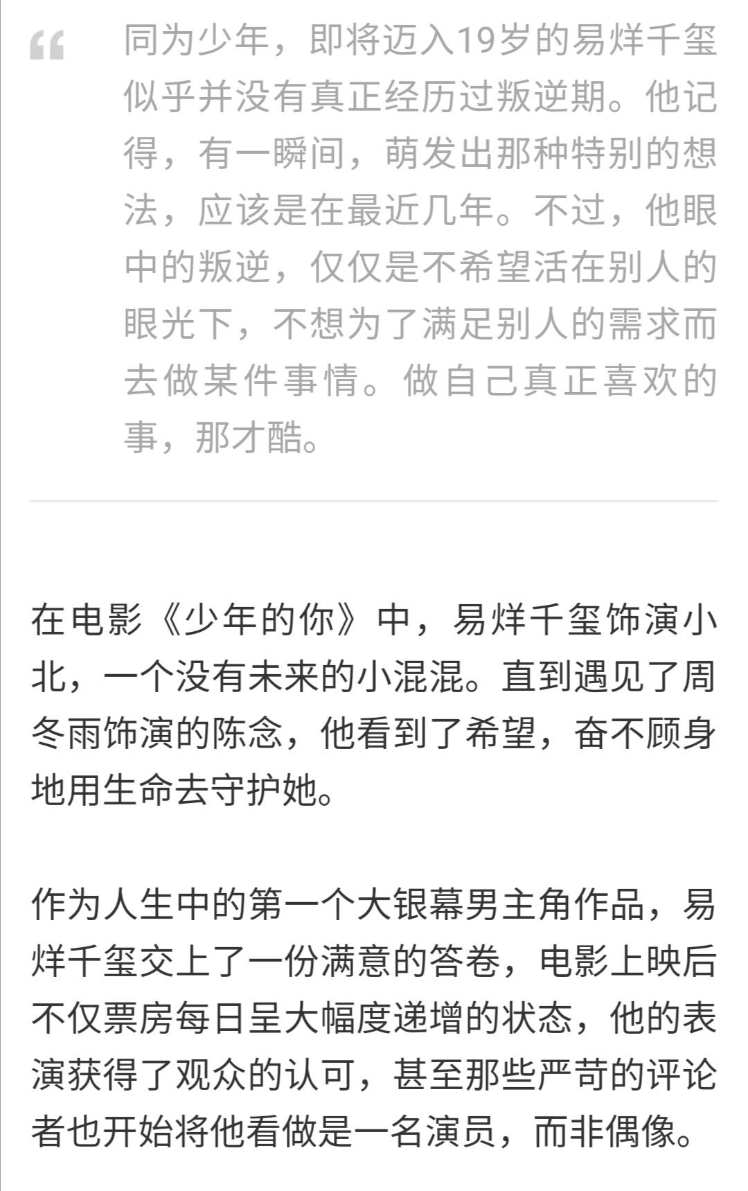 易烊千玺《新京报文娱》文字版采访  作为易烊千玺人生中的第一个大