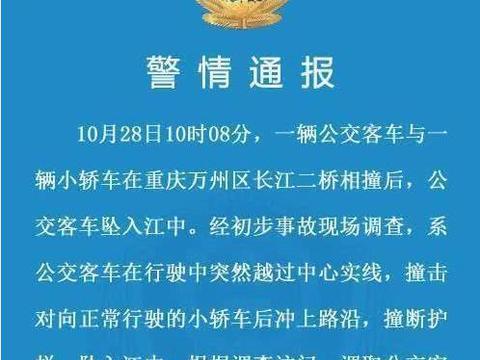 10.28重庆公交车坠江瞬间动图曝光:刘姓女子资料遭扒 公交车15具落难遗体打捞过程!