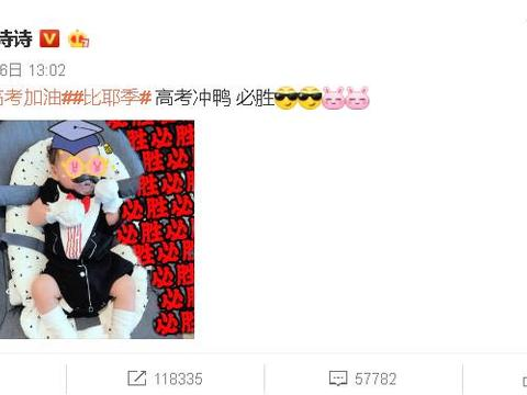 """高考""""比耶季""""群星送祝福 刘诗诗吕佳容宋茜景甜"""